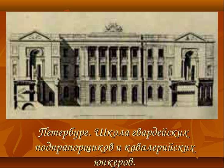 Петербург. Школа гвардейских подпрапорщиков и кавалерийских юнкеров.