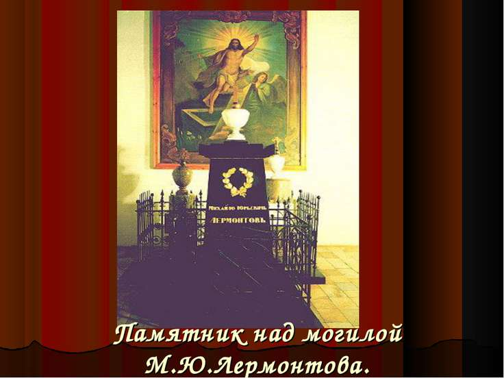 Памятник над могилой М.Ю.Лермонтова.