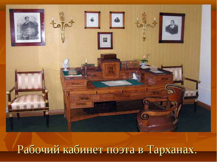 Рабочий кабинет поэта в Тарханах.