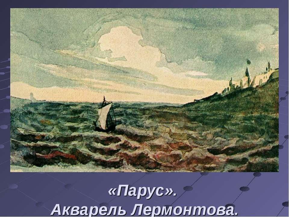 «Парус». Акварель Лермонтова.