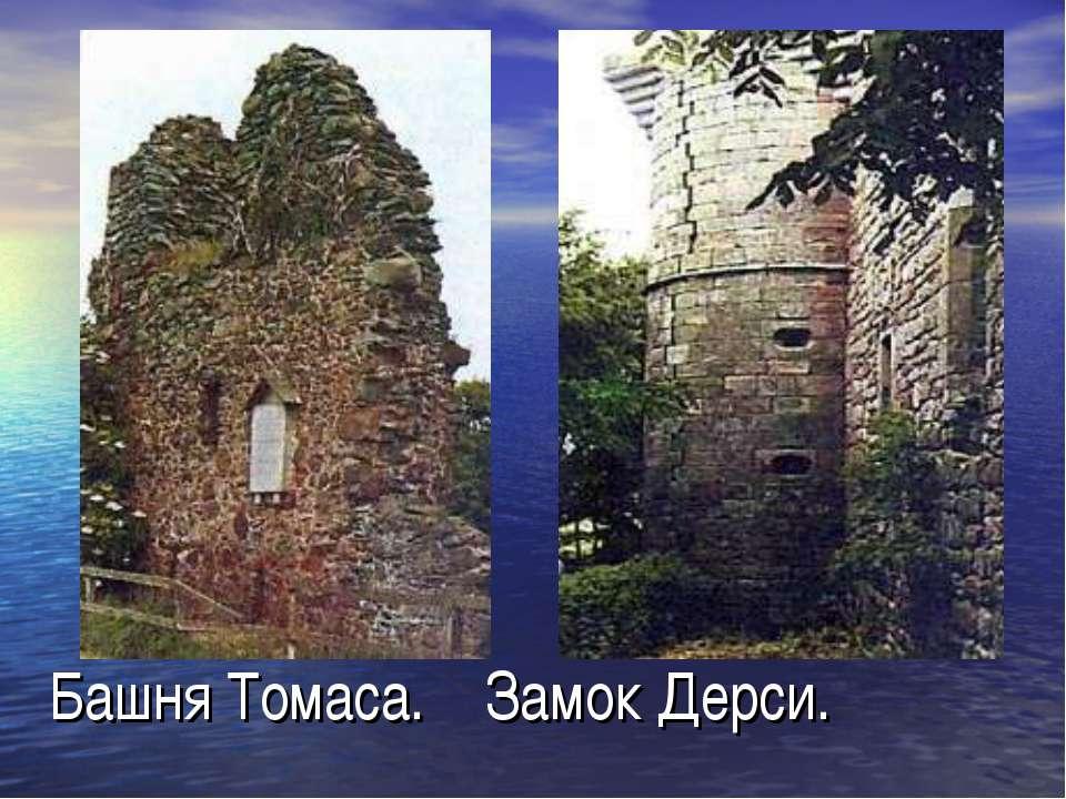Башня Томаса. Замок Дерси.