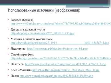 Использованные источники (изображения): Гололед (6слайд) http://www.05.mchs.g...
