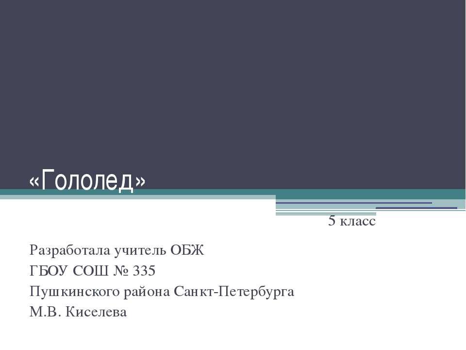 «Гололед» Разработала учитель ОБЖ ГБОУ СОШ № 335 Пушкинского района Санкт-Пет...