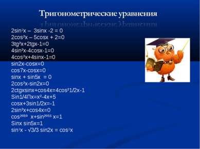 2sin2x – 3sinx -2 = 0 2cos²x – 5cosx + 2=0 3tg²x+2tgx-1=0 4sin²x-4cosx-1=0 4c...