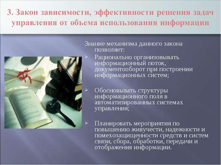Знание механизма данного закона позволяет: Рационально организовывать информа...