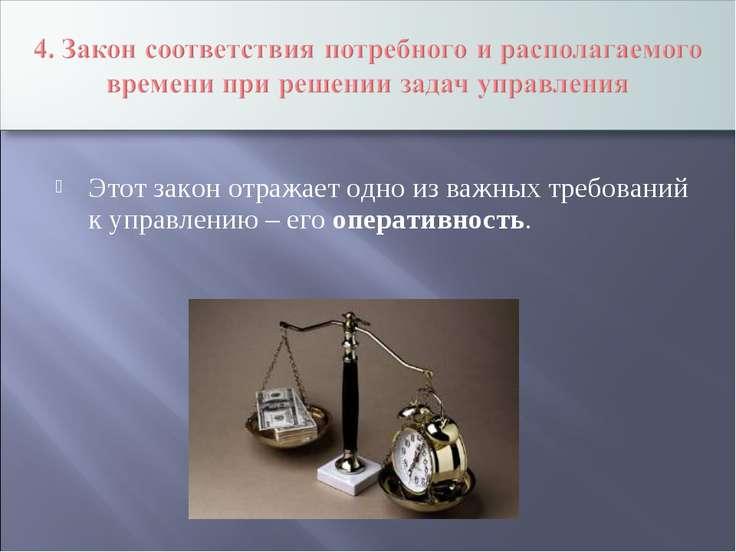 Этот закон отражает одно из важных требований к управлению – его оперативность.