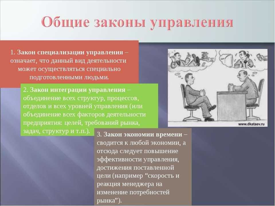 1. Закон специализации управления – означает, что данный вид деятельности мож...