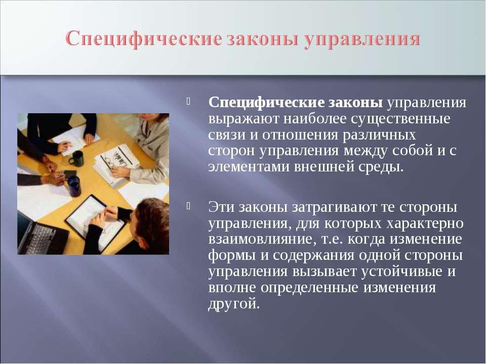 Специфические законы управления выражают наиболее существенные связи и отноше...