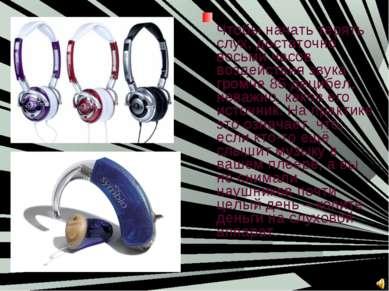 Чтобы начать терять слух, достаточно восьми часов воздействия звука громче 85...