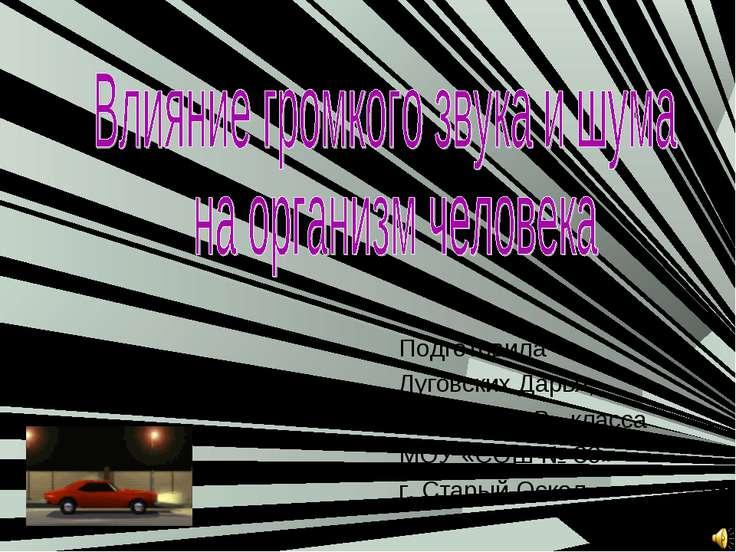 Подготовила Луговских Дарья, ученица 7 «В» класса МОУ «СОШ № 30» г. Старый Оскол