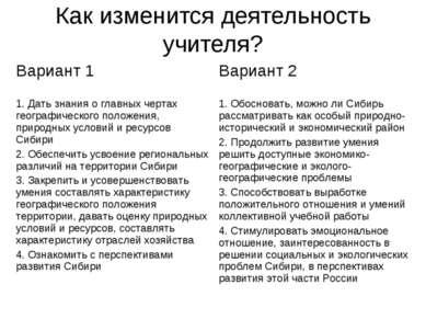 Как изменится деятельность учителя? Вариант 1 Вариант 2 1. Дать знания о глав...
