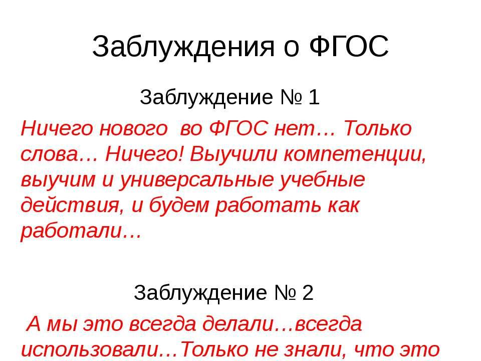 Заблуждения о ФГОС Заблуждение № 1 Ничего нового во ФГОС нет… Только слова… Н...
