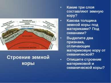 Строение земной коры Какие три слоя составляют земную кору? Какова толщина зе...