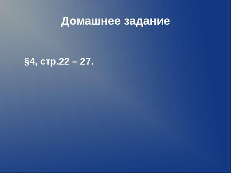 Домашнее задание §4, стр.22 – 27.