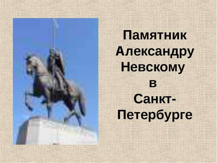 Памятник Александру Невскому в Санкт- Петербурге