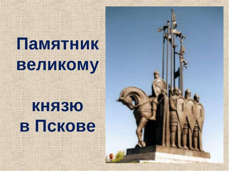 Памятник великому князю в Пскове