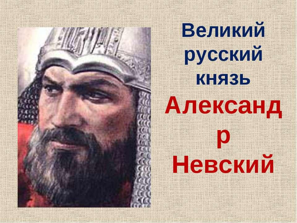 Великий русский князь Александр Невский