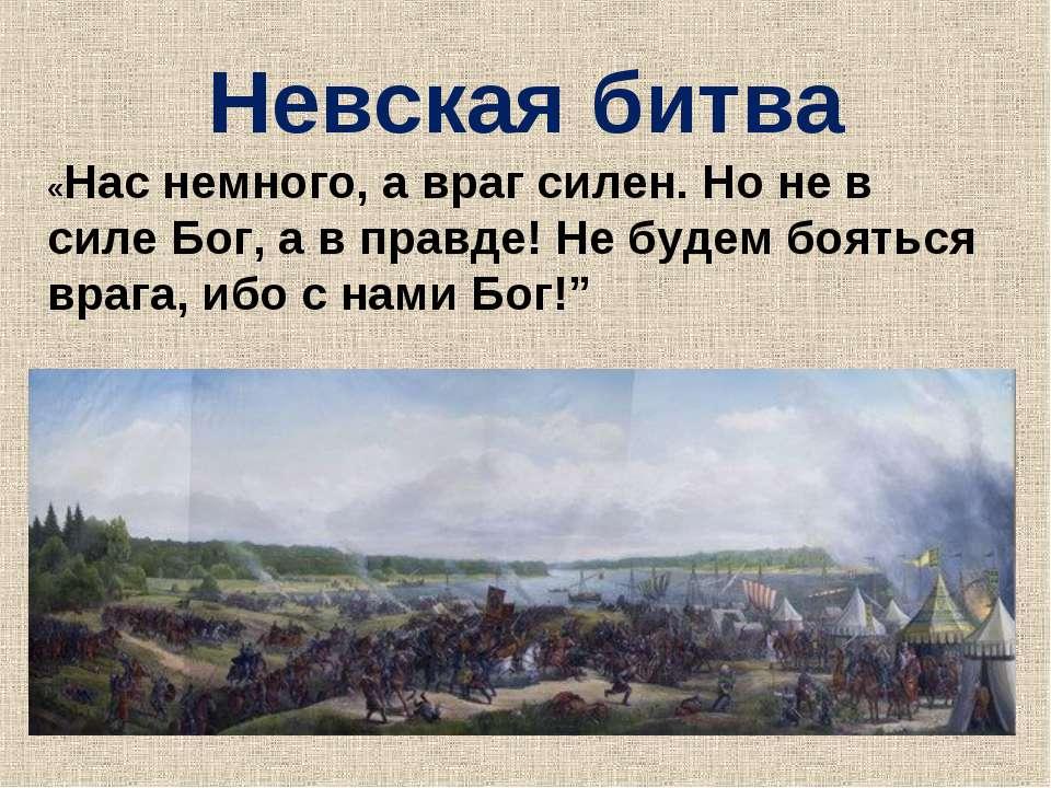 Невская битва «Нас немного, а враг силен. Но не в силе Бог, а в правде! Не бу...