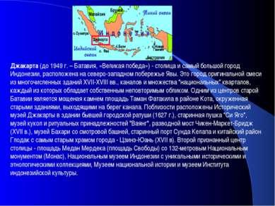 Джакарта (до 1949 г. – Батавия, «Великая победа») - столица и самый большой г...