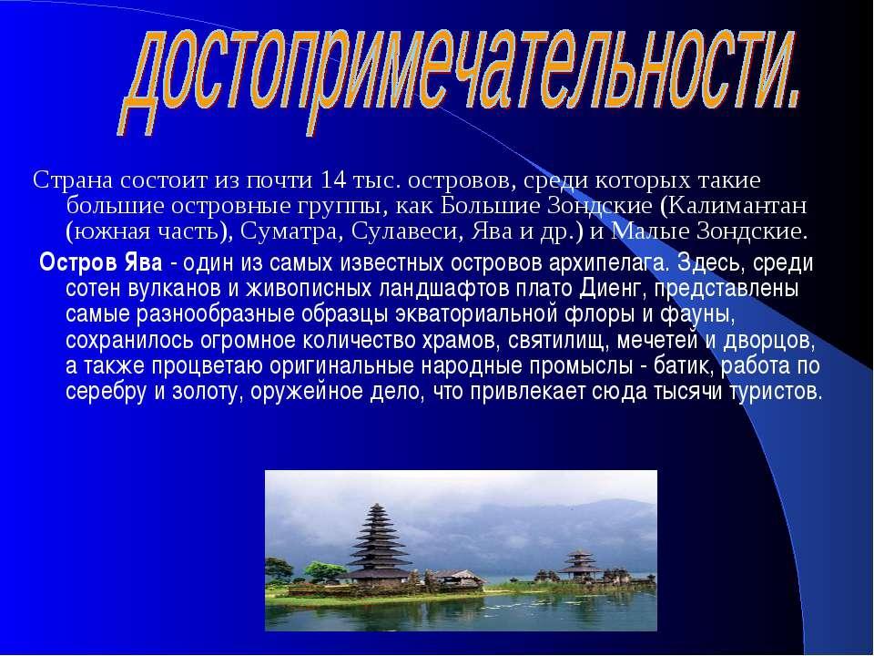 Страна состоит из почти 14 тыс. островов, среди которых такие большие островн...