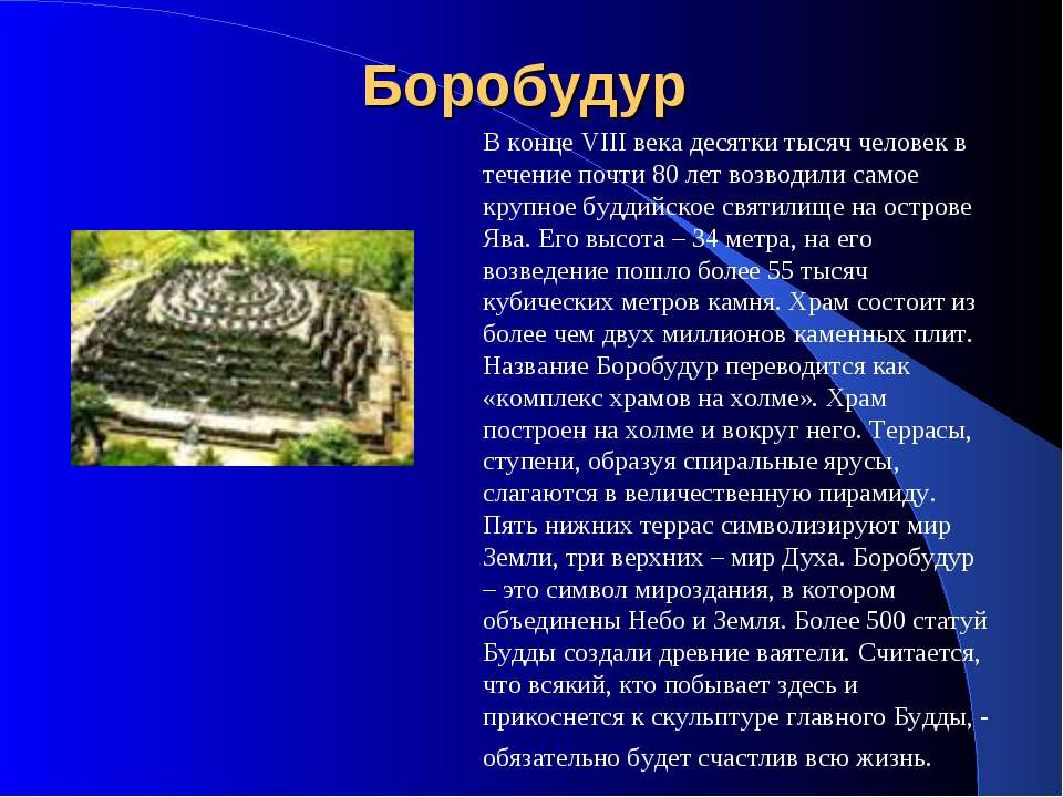 Боробудур В конце VIII века десятки тысяч человек в течение почти 80 лет возв...