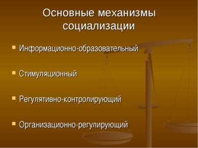 Основные механизмы социализации Информационно-образовательный Стимуляционный ...