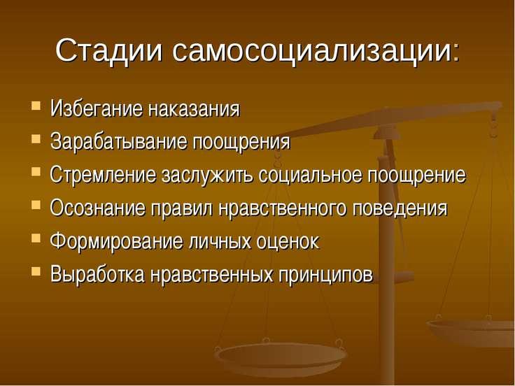 Стадии самосоциализации: Избегание наказания Зарабатывание поощрения Стремлен...