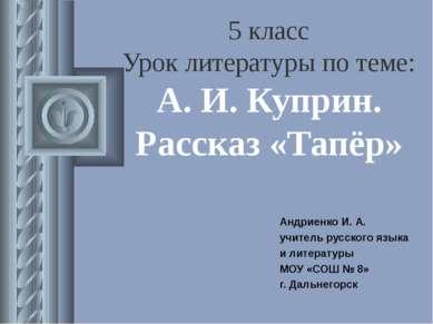5 класс Урок литературы по теме: А. И. Куприн. Рассказ «Тапёр» Андриенко И. А...