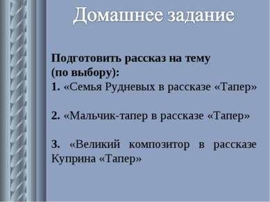 Подготовить рассказ на тему (по выбору): 1. «Семья Рудневых в рассказе «Тапер...