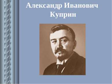 Александр Иванович Куприн