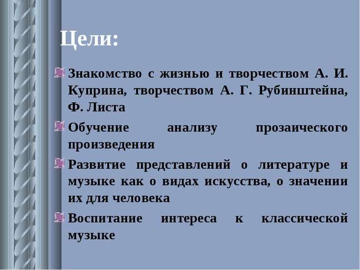 Цели: Знакомство с жизнью и творчеством А. И. Куприна, творчеством А. Г. Руби...