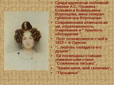 Среди адресатов любовной лирики А.С. Пушкина - Елизавета Ксаверьевна Воронцов...