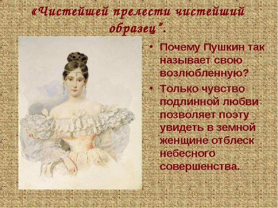 """«Чистейшей прелести чистейший образец"""". Почему Пушкин так называет свою возлю..."""