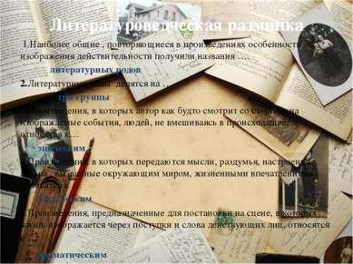 Литературоведческая разминка 1.Наиболее общие , повторяющиеся в произведениях...