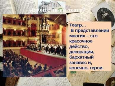 Любите ли вы театр? Театр… В представлении многих – это красочное действо, де...