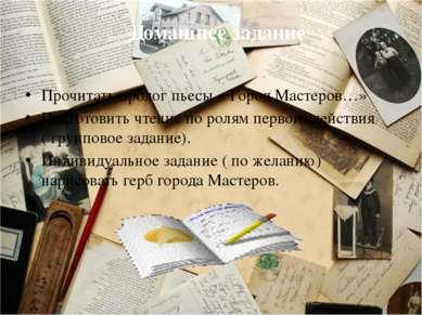 Домашнее задание Прочитать пролог пьесы « Город Мастеров…» Подготовить чтение...