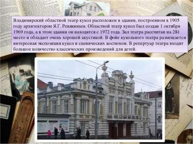 Владимирский областной театр кукол расположен в здании, построенном в 1905 го...