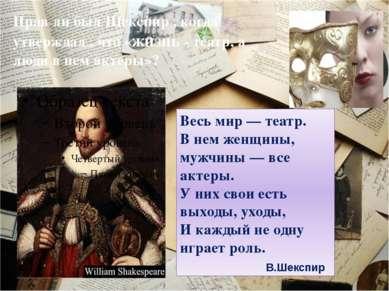 Прав ли был Шекспир , когда утверждал , что «жизнь - театр, а люди в нем акте...