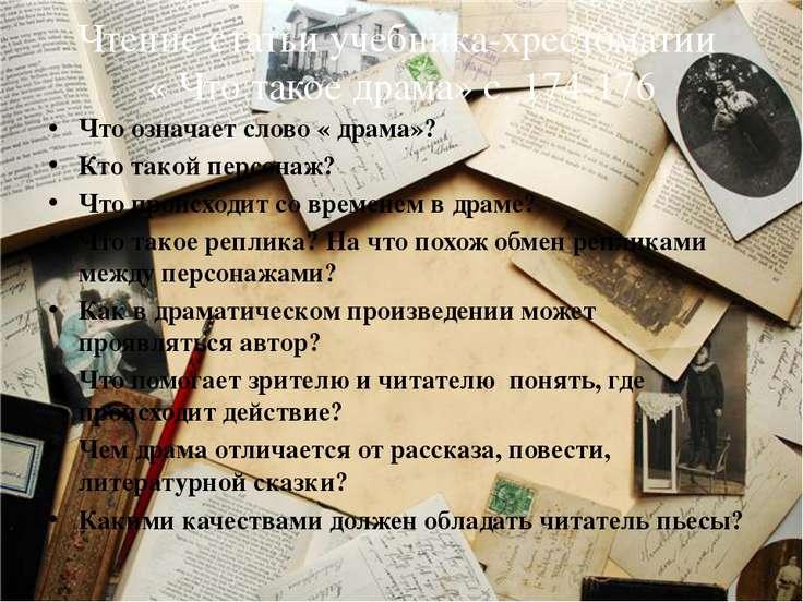 Чтение статьи учебника-хрестоматии « Что такое драма» с. 174-176 Что означает...