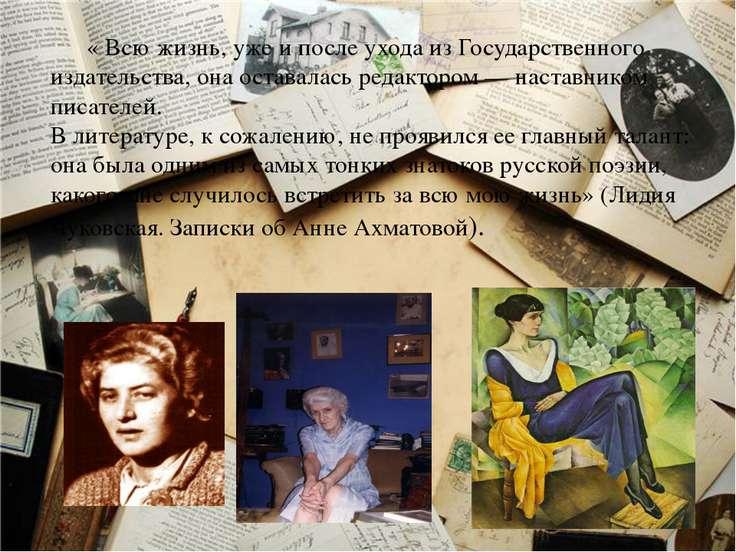 « Всю жизнь, уже и после ухода из Государственного издательства, она оставала...