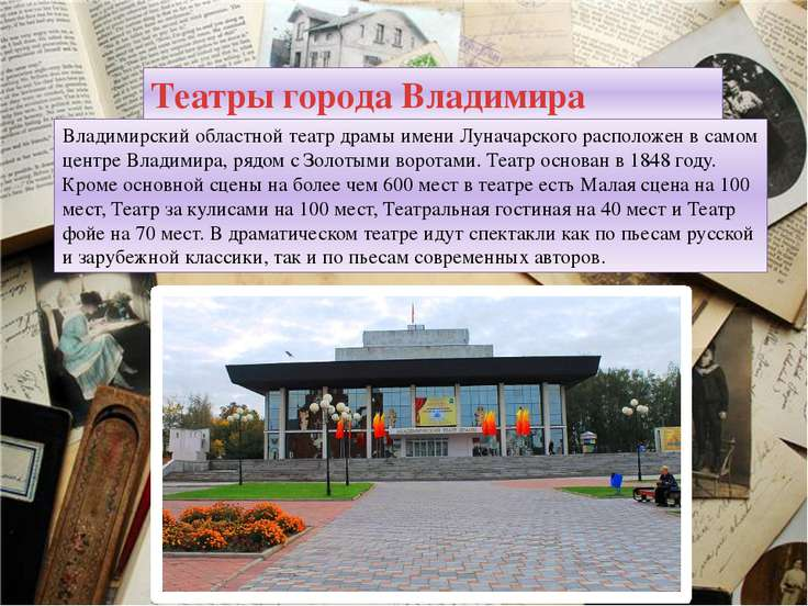 Театры города Владимира Владимирский областной театр драмы имени Луначарского...
