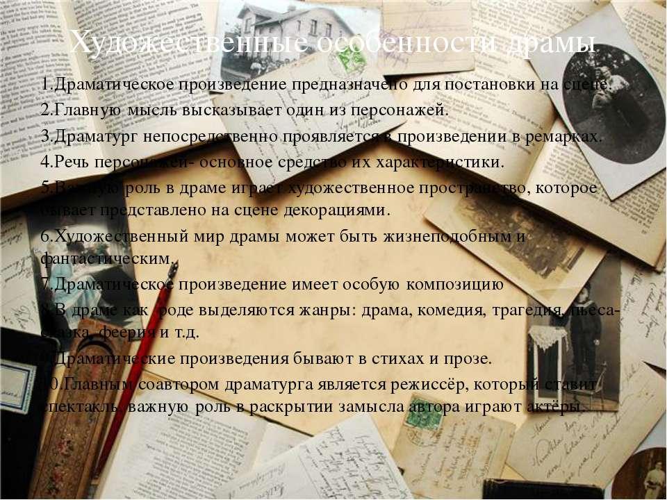 Художественные особенности драмы 1.Драматическое произведение предназначено д...