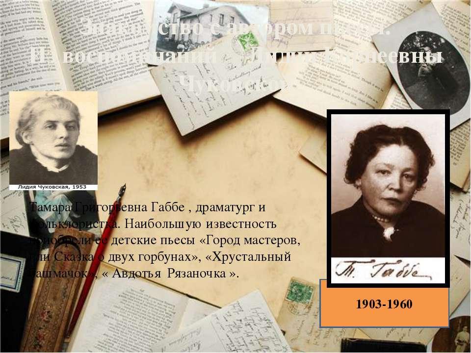 Знакомство с автором пьесы. Из воспоминаний Лидии Корнеевны Чуковской Тамара ...