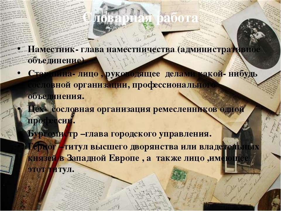 Словарная работа Наместник- глава наместничества (административное объединени...