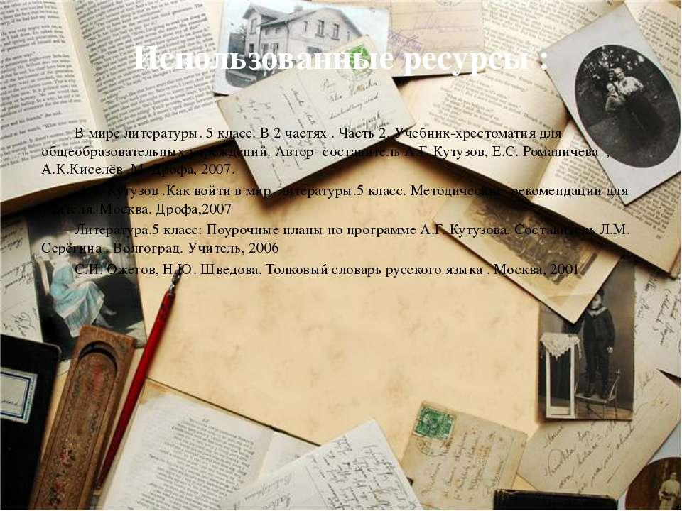 Использованные ресурсы : В мире литературы. 5 класс. В 2 частях . Часть 2. Уч...
