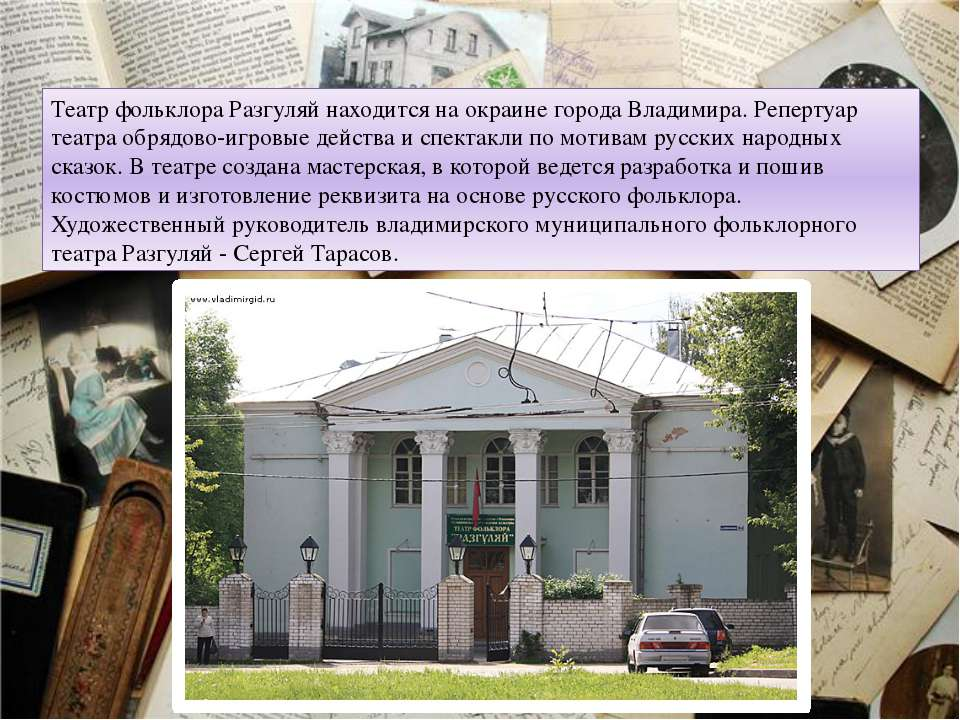 Театр фольклора Разгуляй находится на окраине города Владимира. Репертуар теа...