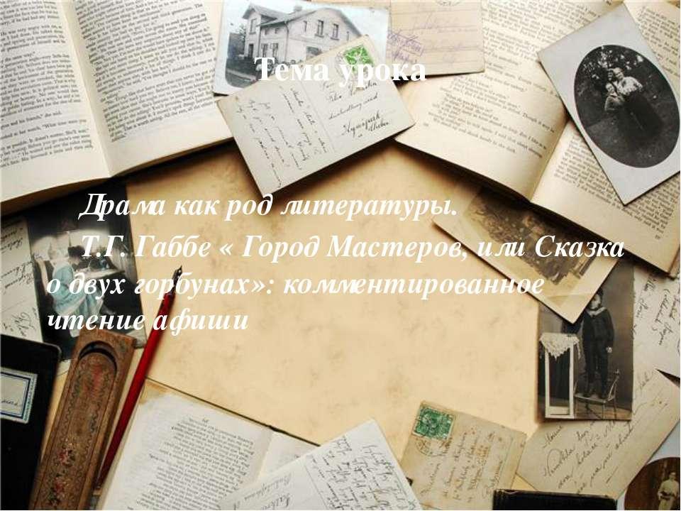 Тема урока Драма как род литературы. Т.Г. Габбе « Город Мастеров, или Сказка ...