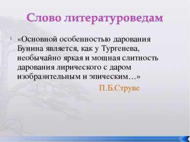 «Основной особенностью дарования Бунина является, как у Тургенева, необычайно...