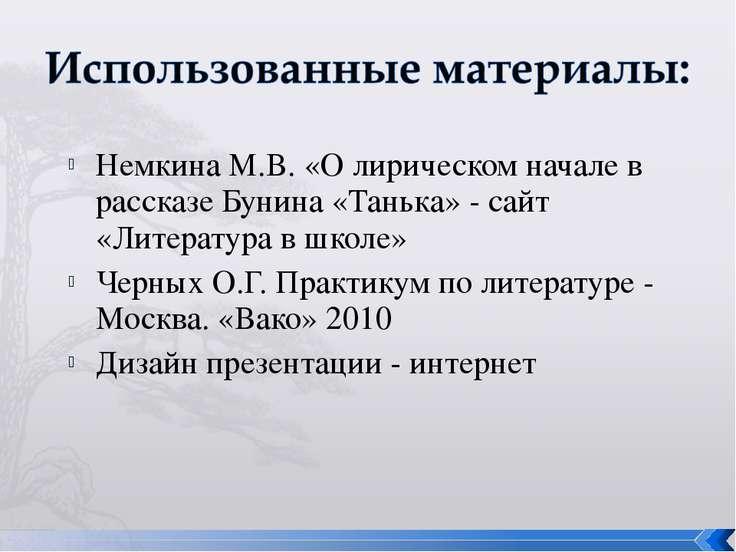 Немкина М.В. «О лирическом начале в рассказе Бунина «Танька» - сайт «Литерату...