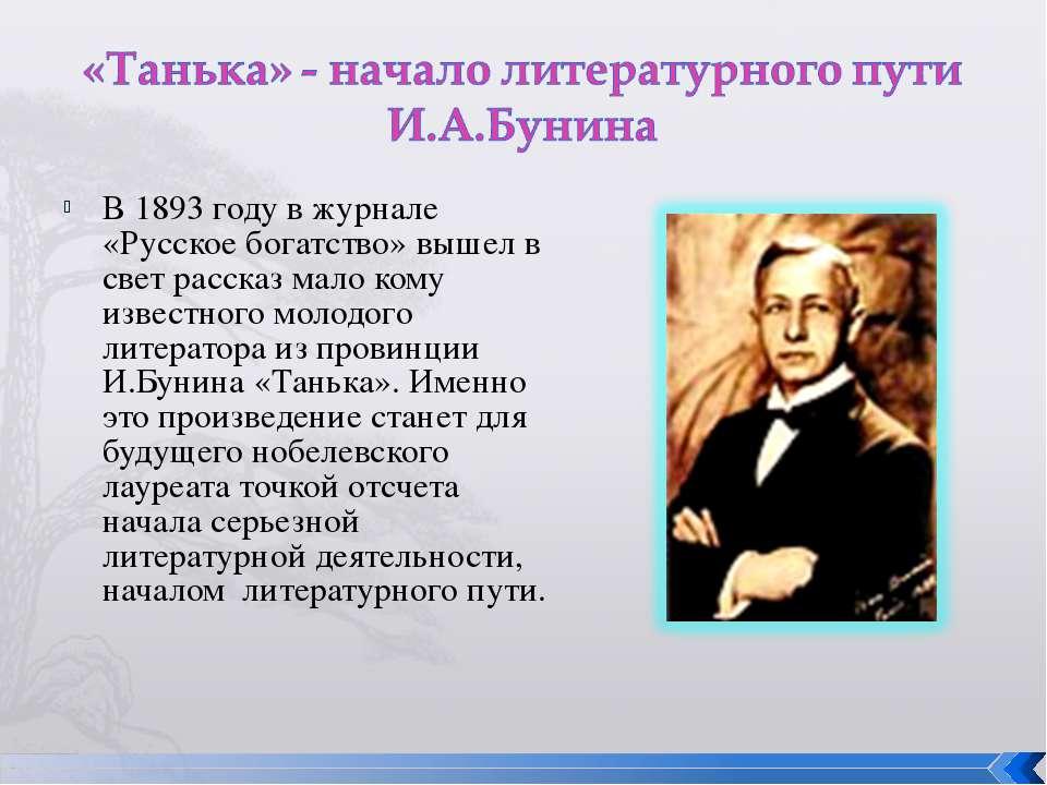 В 1893 году в журнале «Русское богатство» вышел в свет рассказ мало кому изве...